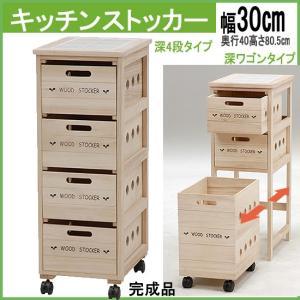 キッチンストッカー 引き出し4段 完成品 幅30cm (mud-6304)ht385-2-80(代引不可) emono