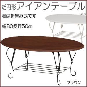 アイアン 折り脚 リビングテーブル幅80cm(kt-3884)ht393-4(代引不可)|emono
