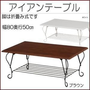 アイアン 折り脚 リビングテーブル 幅80cm(kt-3885)ht393-5(代引不可)|emono
