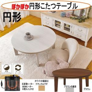 円形こたつテーブル (アベルSE80丸) ht534-1(代引不可)|emono