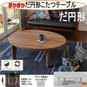 だ円形こたつテーブル(アベルSE105だ円) ht534-2(代引不可)|emono