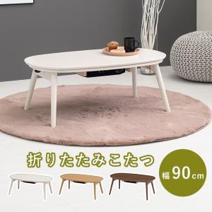 だ円形 こたつテーブル(カルミナ950) ht571(代引不可)|emono