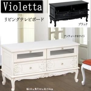 クラシック風リビングボード(rtv-1757)ht654-10(代引不可) emono