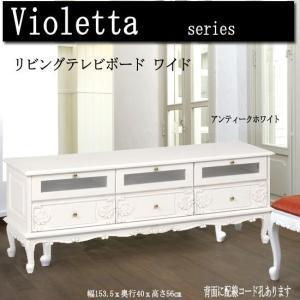 クラシック風ワイドリビングボード(rtv-1775)ht654-11(代引不可) emono