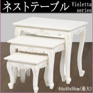 クラシック風ネストテーブルセット(rt-1751)ht654-15(代引不可) emono