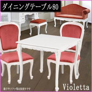 クラシック風ダイニングテーブル80(rkt-1761)ht654-17(代引不可) emono