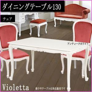 クラシック風ダイニングテーブル130(rkt-1762)ht654-18(代引不可) emono