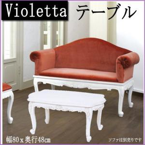 クラシック風リビングテーブル(rt-1750)ht654-2(代引不可) emono