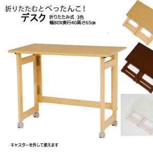 折りたたみデスク テーブル 省スペース コンパクト 幅80奥行40高さ65cm(VT-7811)ht...