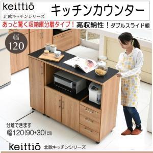 ワイドキッチンカウンター レンジ収納 幅120cm 2つに分割可 (fap-0030set)jk56...