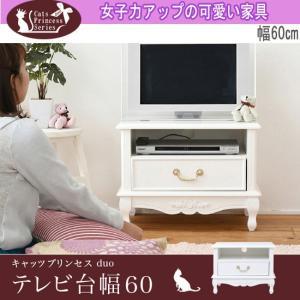 テレビ台 ガーリースタイル アンティーク風 ネコ脚 幅60cm(sgt-0121)jk580-5|emono