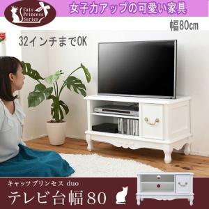 テレビ台 ガーリースタイル アンティーク風 ネコ脚 幅80cm(sgt-0122)jk580-6|emono