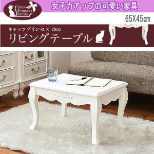 リビングテーブル ガーリースタイル ネコ脚 幅80cm(sgt-0123)jk580-7|emono