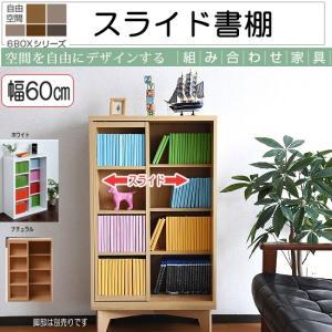 スライド書棚 幅60cm (fr-049)jk589-5|emono