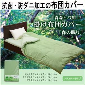 掛け布団カバーセミダブルロング(森の眠り)kh100-1sd|emono
