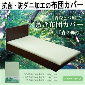 敷き布団カバーシングルロング(森の眠り)kh100-2s|emono