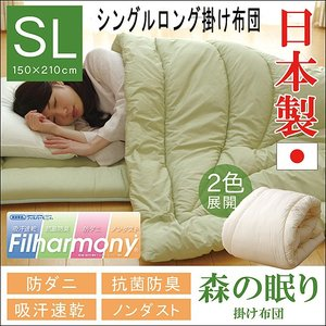 洗える掛け布団シングルロング(森の眠り)kh101kake-s|emono
