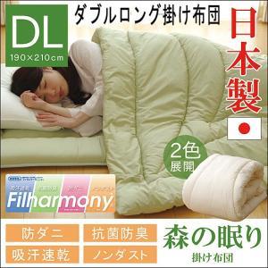 抗菌防臭敷き布団ダブルロング(森の眠り)kh101siki-d|emono