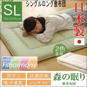 抗菌防臭敷き布団シングルロング(森の眠り)kh101siki-s|emono