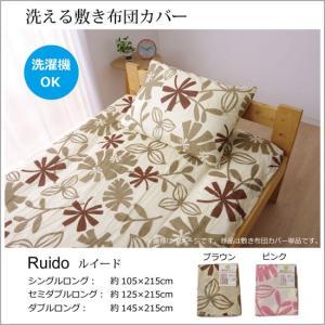 敷き布団カバー(ルイード) セミダブルロング 125x215cm kh102-2siki(代引不可)|emono
