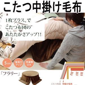 円形 こたつ中掛け毛布 フランネル (フラリー)90cm丸 kh243m-1(代引不可)|emono