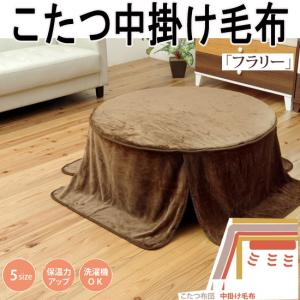 ワイド円形 こたつ中掛け毛布 フランネル (フラリー)110cm丸 kh243m-2(代引不可)|emono
