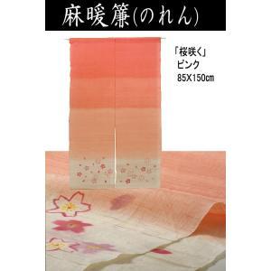 手織り 本麻のれん(山とんぼ/川めだか/桜咲く)85x150 kh732-11|emono