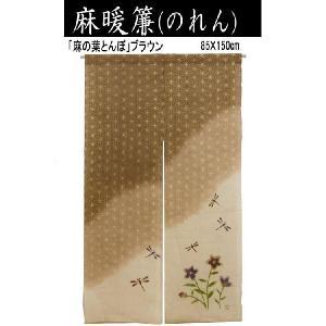 手織り 本麻のれん(麻の葉とんぼ)85x150 kh732-12|emono
