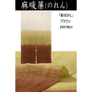 手織り 本麻のれん(新ぼかし)85x150 kh732-1b|emono