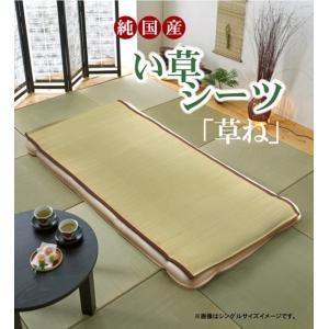 い草の寝ござシーツ(草ね汗取りp)少し小さめシングル88x200cm kh755-1ss|emono