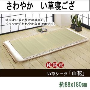 純国産 熊本八代産 い草寝ござシーツ シングル 約88x180cm(山花) kh757-3(代引不可)|emono