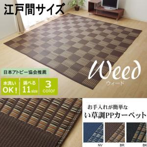 江戸間6畳 洗える い草風ポリプロピレンカーペット(ウィード)kh881-22-6e
