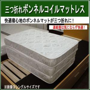 三つ折りボンネルコイルマットレスlk229s|emono