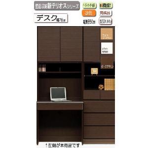 壁面収納家具 新テリオスシリーズ パソコンデスクrs007-5-7834幅78cm emono