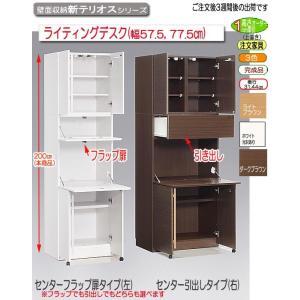 壁面収納家具 新テリオスシリーズ ライティングデスクパソコンデスクrs007-6-7734f幅78cmの写真