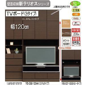 壁面収納家具 新テリオスシリーズ ロータイプテレビ台rs007-7-12034幅120cm emono