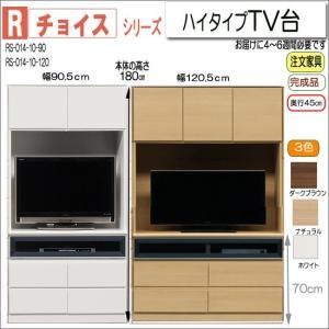 開梱設置付 セミオーダー壁面収納家具 Rチョイス テレビ台ハイタイプ幅120cm rs014-10-120|emono
