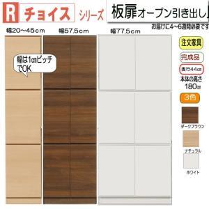 開梱設置付 セミオーダー壁面収納家具 Rチョイス 板扉タイプ幅77.5cm rs014-2-77|emono