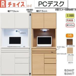 開梱設置付 セミオーダー壁面収納家具 Rチョイス PCデスク幅77cm rs014-6-77|emono