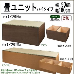 国産畳ユニット ハイタイプ幅90cm(TY-H90)sa00...