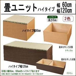 国産畳ユニット ハイタイプ幅120cm(TY-H120)sa002-3(代引不可)...
