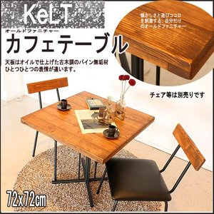 オールドファニチャー ケルトカフェテーブル(幅72cm)tm367-8|emono