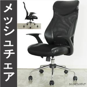 メッシュハイバック オフィスチェア(カイノス)tm369-6|emono