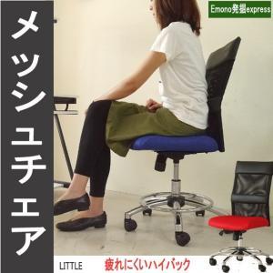 疲れにくいハイバック メッシュチェア(Little)tm369-9|emono