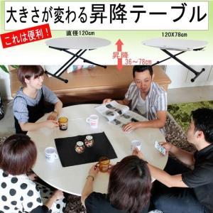 円形昇降テーブル 大きさも変わる カタチが変わる 幅120奥行83高さ36〜78cm(AIL)tm383|emono