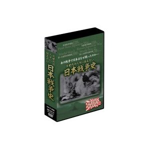 日本戦争史 5枚組DVD-BOX DKLB-6036|emonolife
