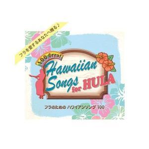キングレコード フラのためのハワイアンソング100(全100曲 別冊ブックレット(全曲歌詞・対訳付き) NKCD-7656|emonolife