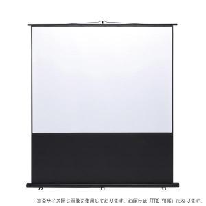 プロジェクタースクリーン(床置き式) 80型相当 PRS-Y80K|emonolife