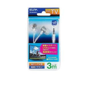 ELPA(エルパ) 地デジTV用 両耳イヤホン 3m ホワイト RD-MV03(W)|emonolife
