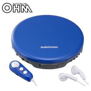 OHM AudioComm ポータブルCDプレーヤー ブルー CDP-380N-A|emonolife